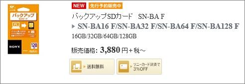 ソニーストア SN-BA128 F/SN-BA64 F/SN-BA32 F/SN-BA16 F