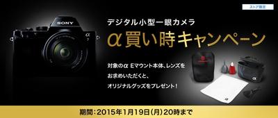 デジタル小型一眼カメラ α買い時キャンペーン
