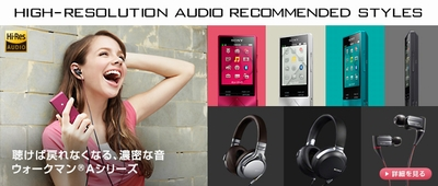 High-Resolution Audio Recommended Styles