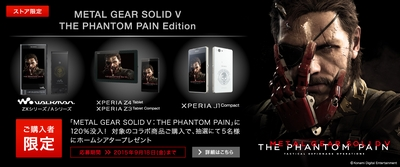 METAL GEAR SOLID V: THE PHANTOM PAIN コラボキャンペーン
