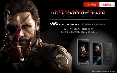 METAL GEAR SOLID V ウォークマン ZX2シリーズ
