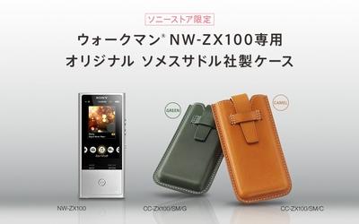 NW-ZX100専用 オリジナルソメスサドル社製ケース