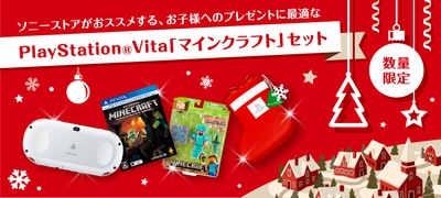 PlayStation Vita 「マインクラフト」セット