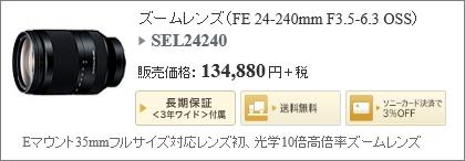 ソニーストア SEL24240