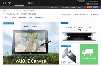 VAIO Windows10搭載モデル
