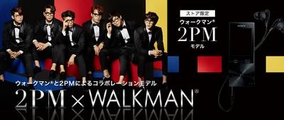ウォークマン 2PMモデル