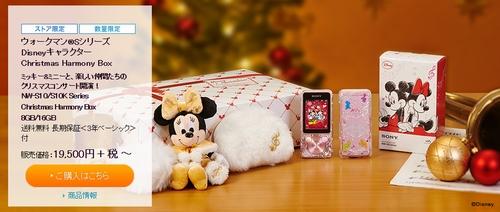 ウォークマン Sシリーズ Christmas Harmony BOX