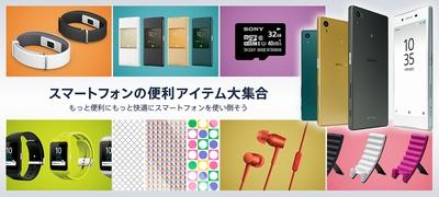 Xperia スマートフォンの便利アイテム大集合