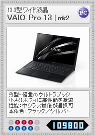 VAIO Pro 13 | mk2