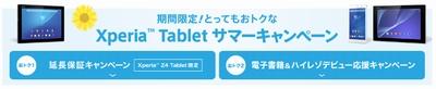 Xperia Tablet サマーキャンペーン