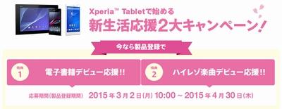Xperia Tabletで始める新生活応援2大キャンペーン!