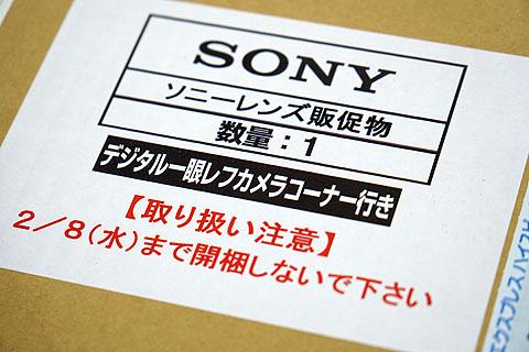 ItsaSony-Ten-01.jpg