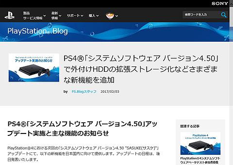 PS4システムソフトウェア4.50アップデートでPSVRが3D BD対応に