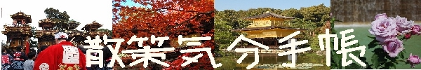 散策気分手帳image00164x10ccgg.jpg