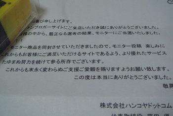 DSC06116.JPG