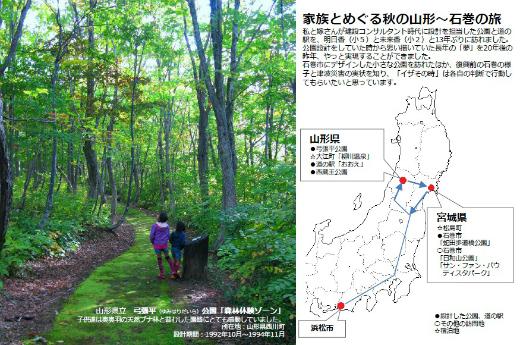 2013年賀状「山形~石巻旅行」.jpg
