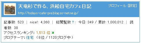 祝!100万PV2011.07.23.11.48.JPG