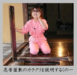 忍者屋敷.JPG
