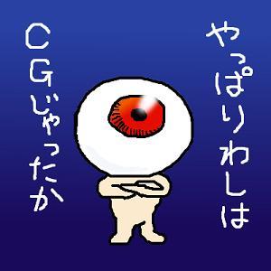 ゲゲゲの鬼太郎.JPG