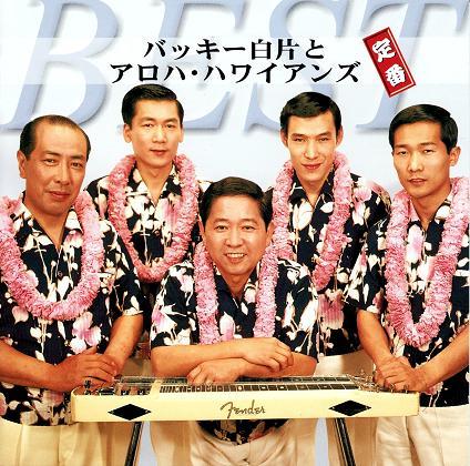 バッキー白方とアロハ・ハワイアンズ.jpg