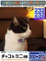 猫屋福助(株)キリ番カードm_232232count-26d51 09.12.9.jpg