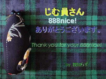 じむ員さんへ888nice!キリ番カード.JPG