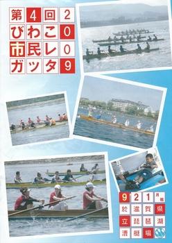 びわこ市民レガッタプログラム.jpg