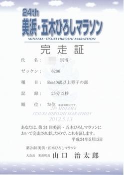 マラソン_0001.jpg