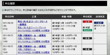 ライブ申し込み.JPG