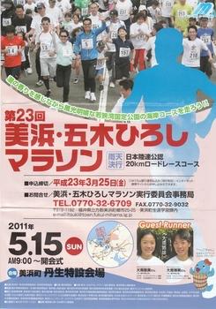 美浜マラソン.jpg
