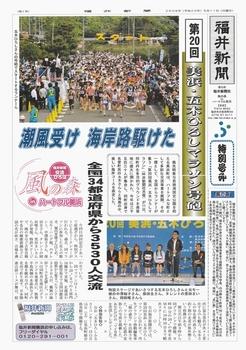 美浜マラソン号外.jpg