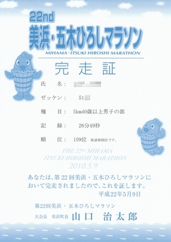美浜マラソン完走証.jpg