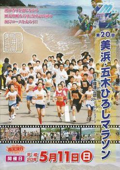 美浜マラソン1.jpg