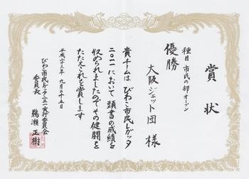 賞状-2.jpg