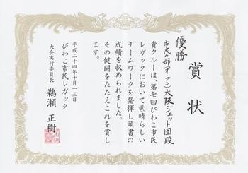 賞状s.jpg