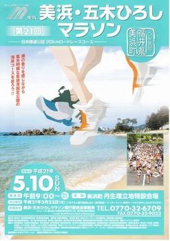 21美浜マラソン_0001.jpg