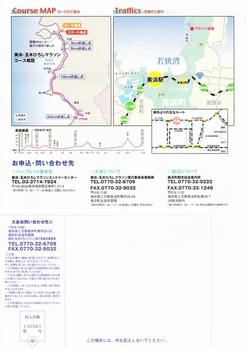 21美浜マラソン_0002.jpg