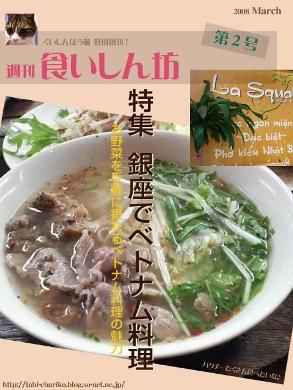 週刊食いしん坊2.jpg