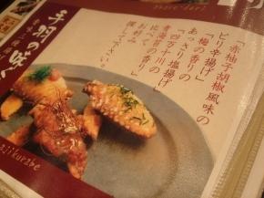 赤柚子胡椒風味のピリ辛揚げがうんまかった~