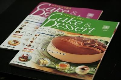 週刊 パティシエと作るケーキアンドデザートの4号、5号