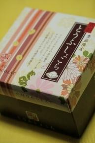 とうふしょこら by.多口製菓