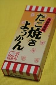 たこ焼きようかん!?ヽ(ヽ゚ロ゚)ヒイィィィ!!! by.いちびり庵