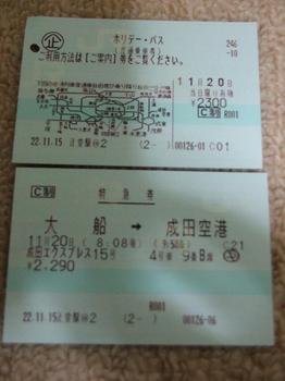 20101120切符.jpg