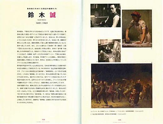 佐伯図録2010鈴木誠.jpg