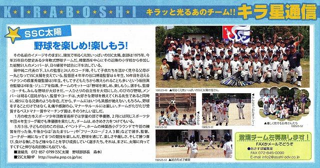 あさすぽ_20100523.jpg