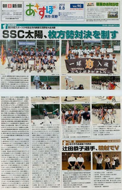 SSCあさすぽ記事_20100808_s.jpg