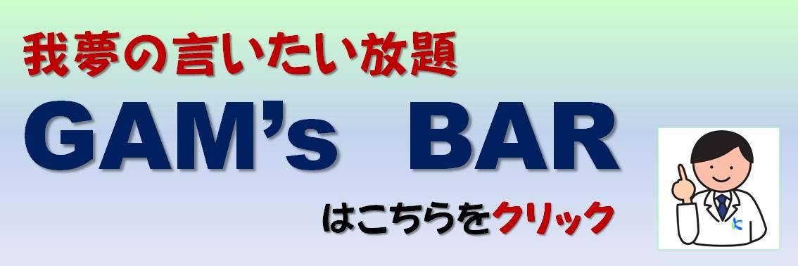 gam_banner_2.jpg