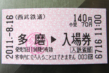 001-110816ode.jpg