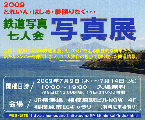 02-shichininkai-002.jpg