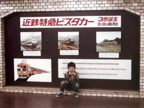 03-kintetsu_vistacar3_102.jpg